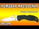 НОЖЕВАЯ МАСТЕРСКАЯ Spyderco Stretch ZDP-189