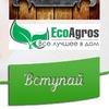 ЭкоАгрос (Эко продукты)