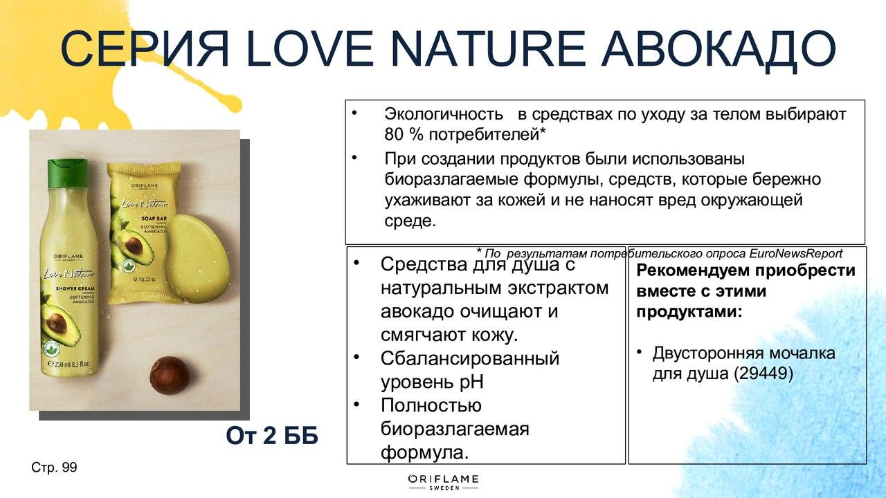 Презентация каталога Oriflame №09 (2017)