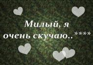 Милый, я очень скучаю... *****