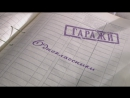 Гаражи. Одноклассники (16 серия, 2010) (12)