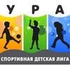 """Спортивная Детская Лига """" УРА"""""""