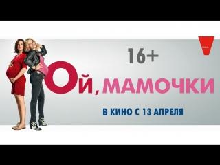 Ой, мамочки - официальный трейлер (в кино с 13 апреля)