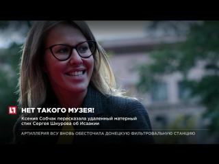 Ксения Собчак пересказала удаленный матерный стих Сергея Шнурова об Исаакии