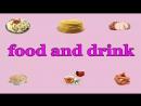 Обучение английскому для детей Еда и напитки Часть 1