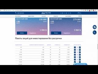 SkyWay Переход на 10 этап развития компании