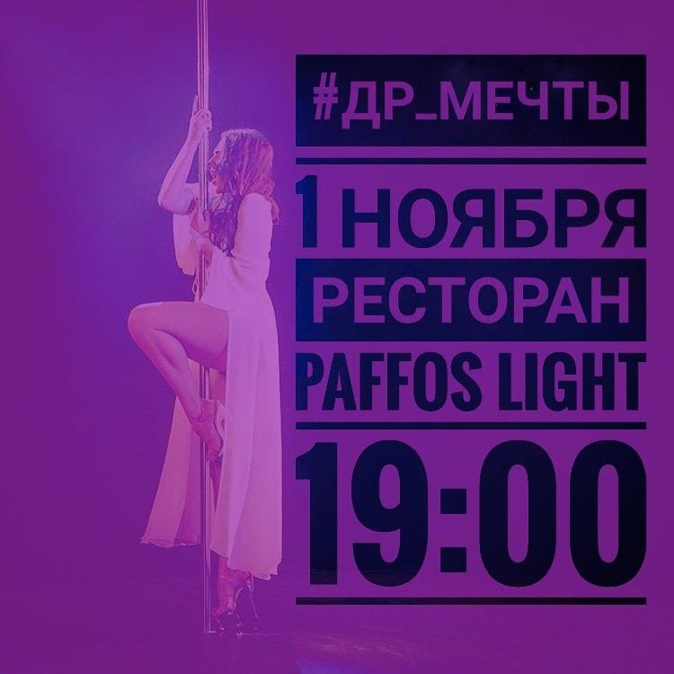 Афиша Самара День Рождения Татьяны Виноградовой