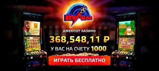 Игровое казино вулкан Олоне установить Вилкан играть на планшет Порхов поставить приложение