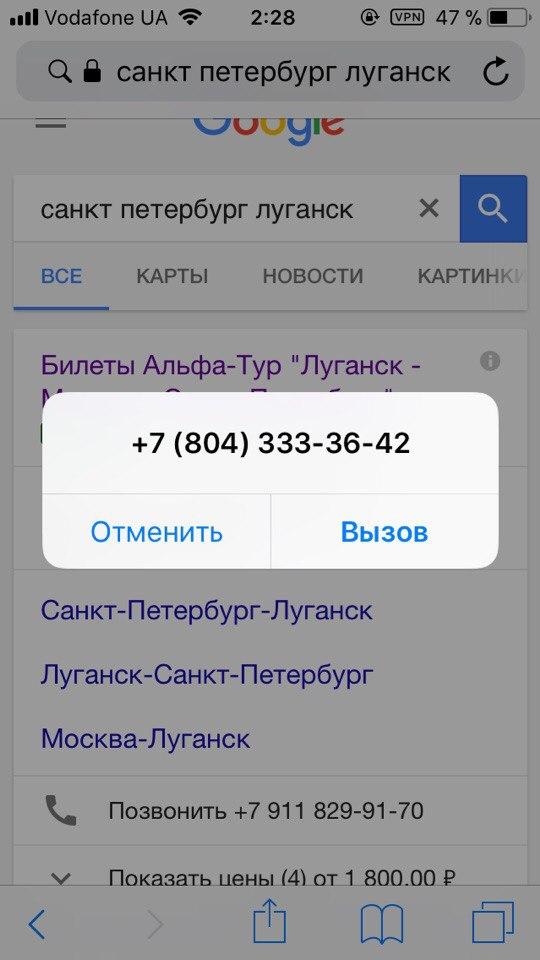 Номер телефона который выдается для набора