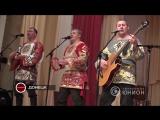 Ансамбль народной музыки Ватага выступил в Донецкой филармонии.