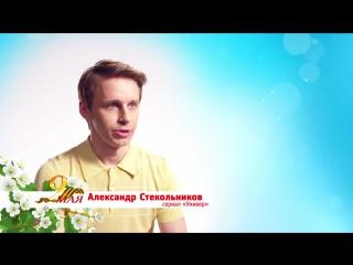 День Победы: Александр Стекольников