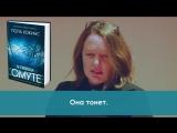Пола Хокинс читает отрывок из книги В тихом омуте
