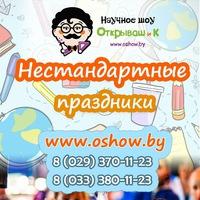 Научное шоу Могилев Аниматоры Могилев Праздники