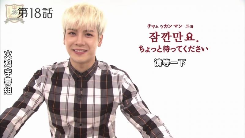 [Видео] 161019 NHK E-tele 'Уроки корейского' 27