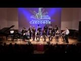 Молодежный эстрадно-джазовый оркестр Без Баяна