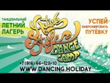 ЛЕТНИЙ ЛАГЕРЬ ACTIVE STYLE DANCE CAMP 2019