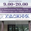 """Магазин """"ХУДОЖНИК"""" 25/09 г.Набережные Челны"""