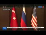 Начальники Генштабов России, США и Турции провели переговоры по Сирии в Анталье