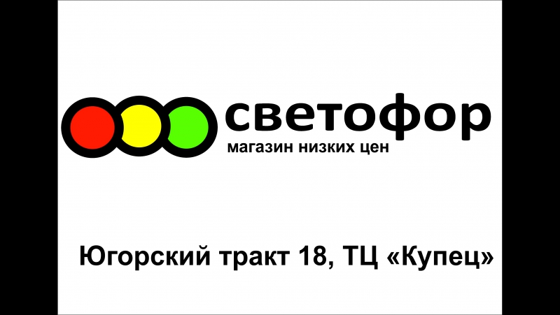 СВЕТОФОР Магазин низких цен г.Сургут Югорский тракт 18, ТЦ Купец