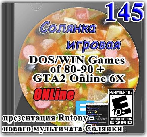 Выпуск 145 (DOS2+GTA2+Rutony)