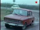 Москвич 2140 из к/ф В полосе прибоя (1990)