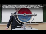 MinuteSciencе: гироскоп