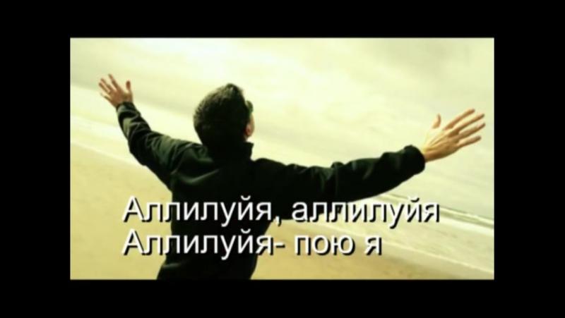 В Господе сила Твоя (Аллилуйя-3р, пою я) _и_Т