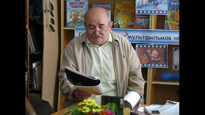 Анатолий Косенко в гостях у ЛитО