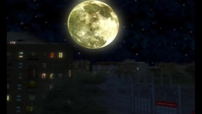 Луна-Марс (Сказ о человеке по имени Милан Терещенко)