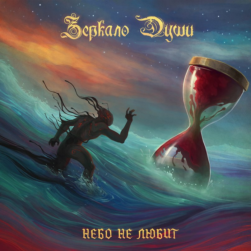 Дебютный EP группы ЗЕРКАЛО ДУШИ - Небо не любит (2017)