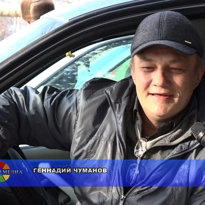 Геннадий Чуманов