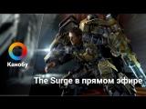 [21:00] The Surge в прямом эфире