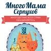 МногоМама Серпухов- центр помощи многодетным
