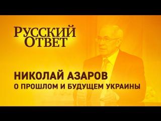 Русский ответ: Николай Азаров. Эксклюзивное интервью о прошлом и будущем Украины