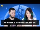Фогеймер-стрим. Амико и Антон Белый играют в Bayonetta