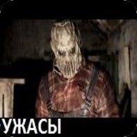 Смотреть онлайн Ужасы