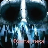 Смотреть Фантастику
