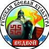 Система ВЕДВОЙ. Русская боевая культура. Москва