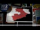 Смотри 112 Украина во Львове, Житомире, Запорожье, Харькове и Макеевке