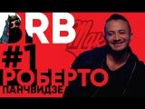 Big Russian Boss Show - Выпуск #1 - Роберто Панчвидзе