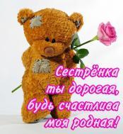 Люблю тебя, моя родная!