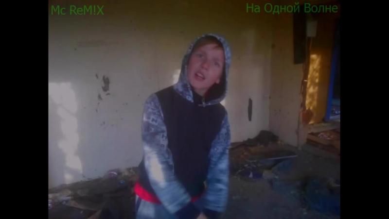 MC ReM!X - На Одной Волне