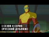 Грандиозный Человек-Паук - 1 сезон 4 серия (Дубляж)