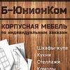 """""""Б-юнионКом"""" -  мебель Гродно"""