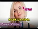ГАГАРИНА ПОЛИНА - КУКУШКА