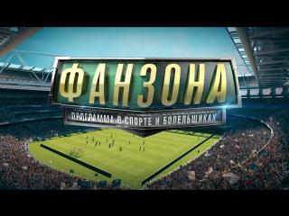 Фанзона: Спорт и благотворительность, Российский футбол, Фанаты тульского
