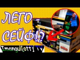 Лего-сейф Сейф из Lego Safety Deposit box from LEGO Lego BOX Handmade Самоделка из Лего