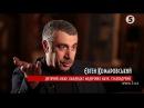 МОЗ – вбивця : доктор Комаровський у Рандеву