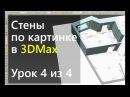 3Ds Max Урок 4 Стены по картинке в 3DMax