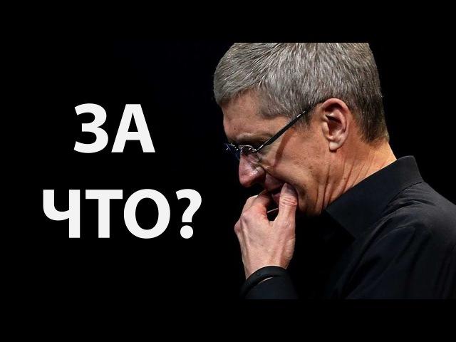 Apple проиграла суд